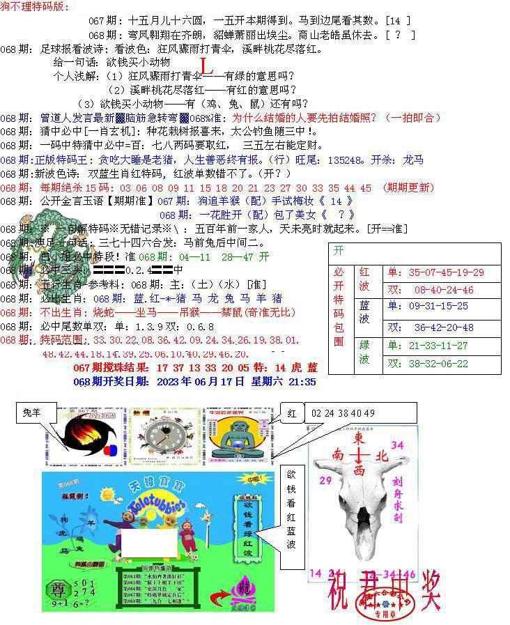 068期青龙五鬼B