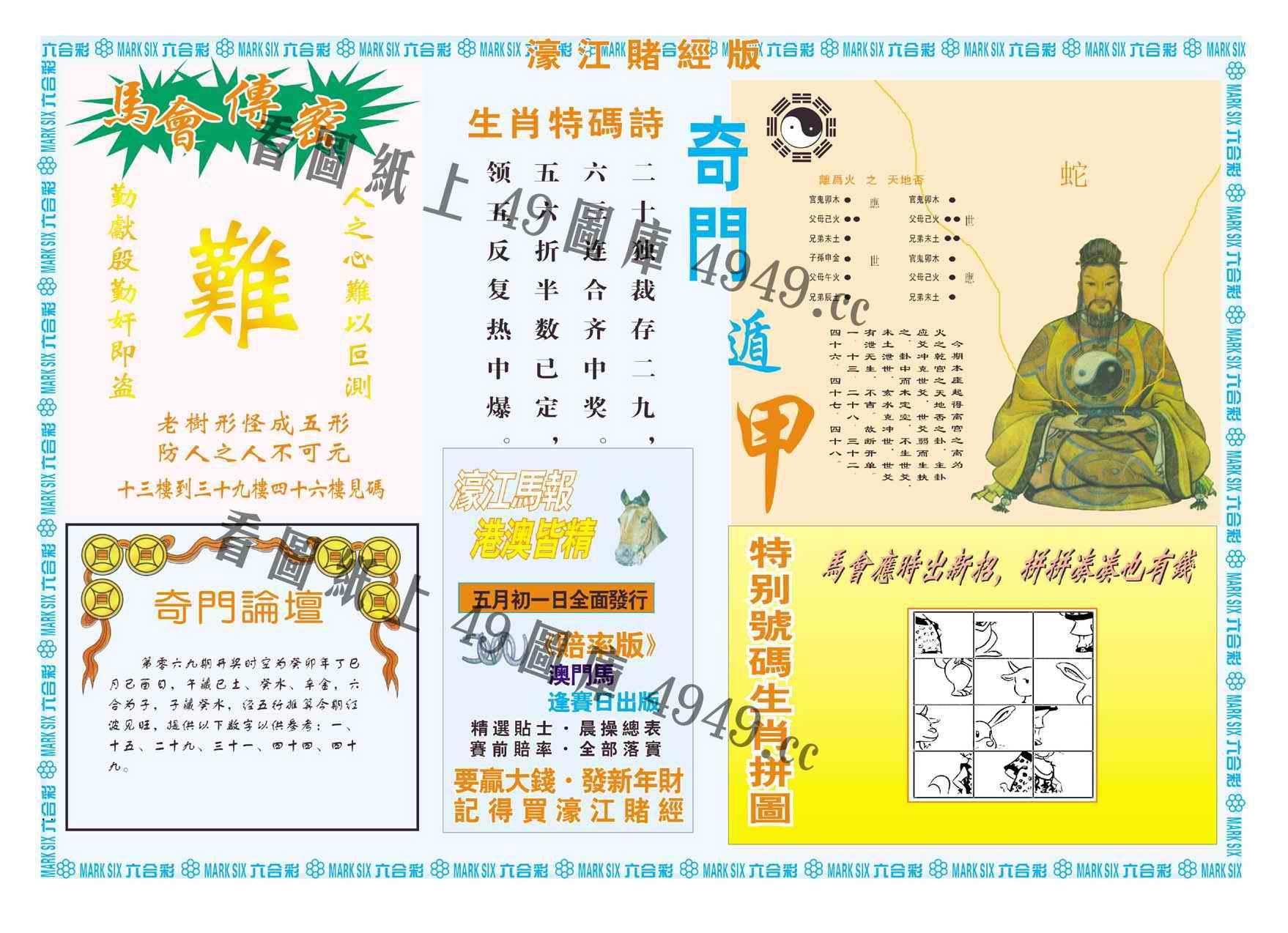 069期濠江赌经B