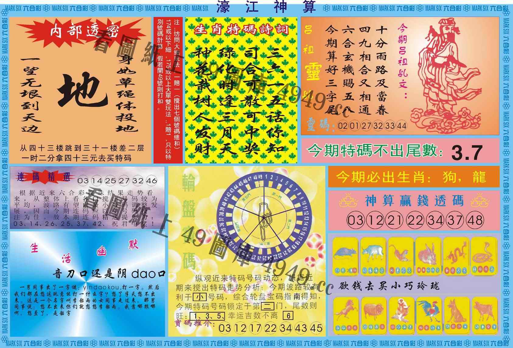 069期濠江神算B