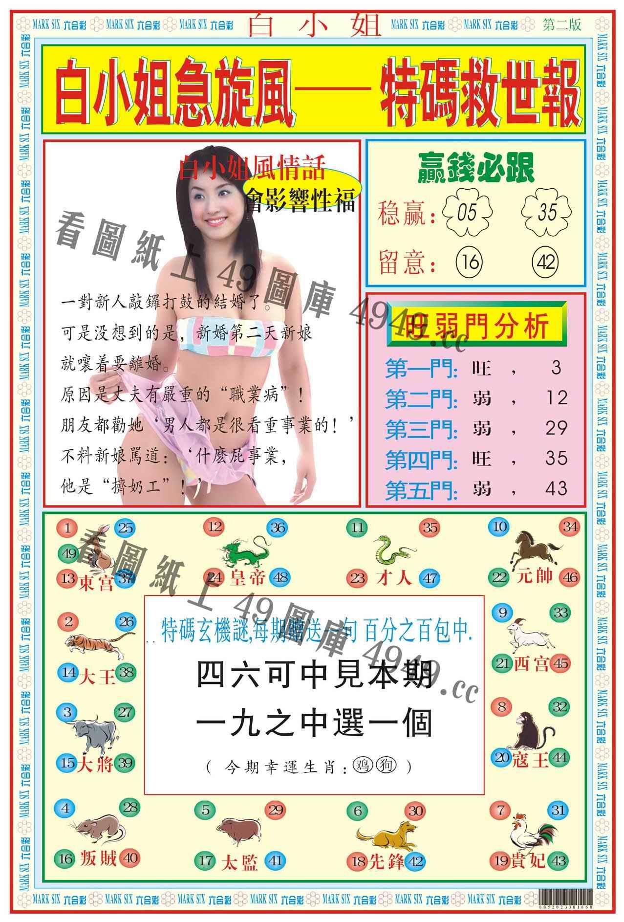 069期白小姐急旋风B