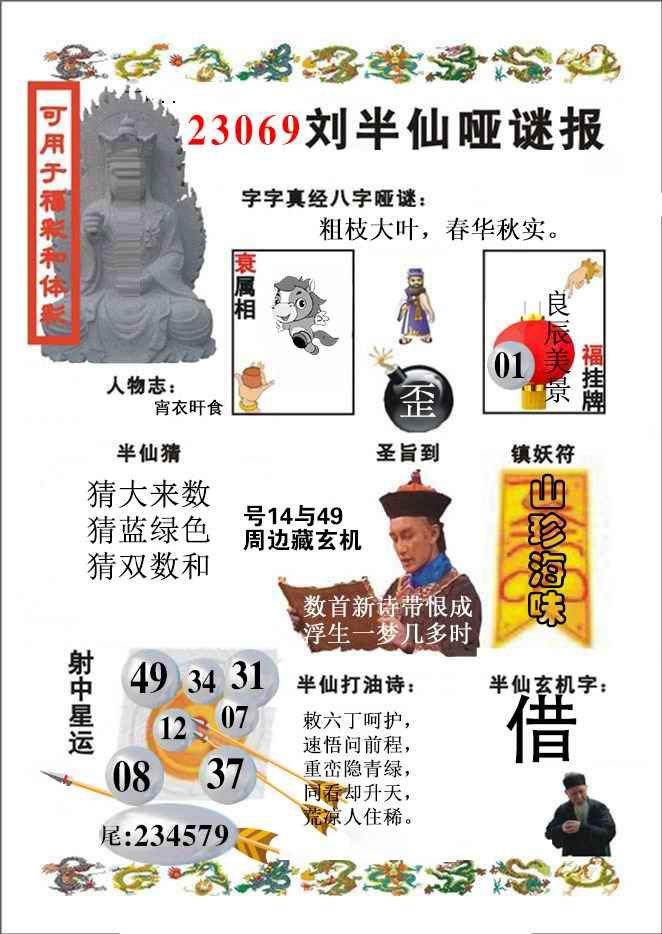 069期刘半仙哑谜报(新图)