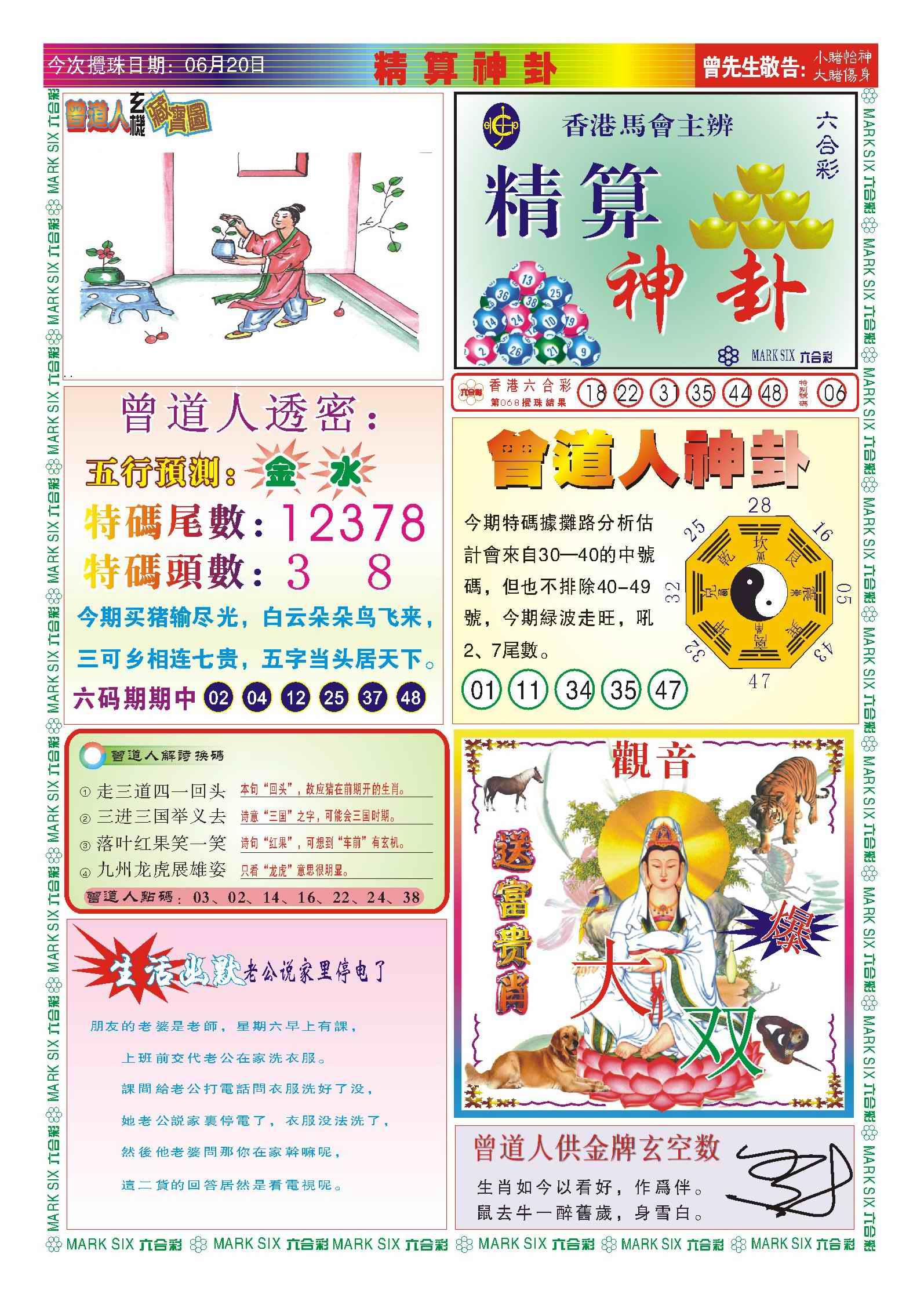 069期118精算神卦(新图)