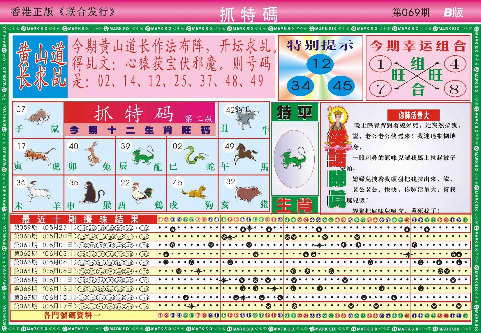 069期118抓特码B(新图)