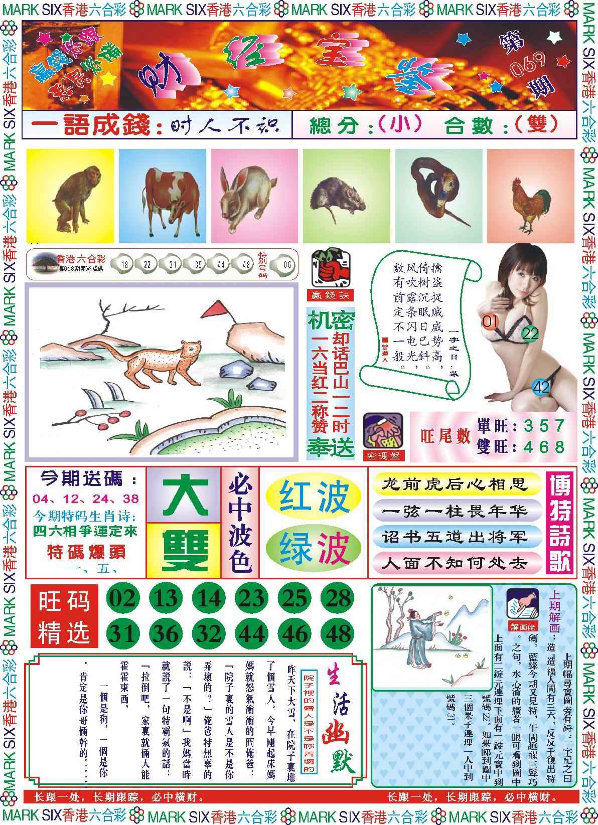 069期118财经宝鉴(新图)