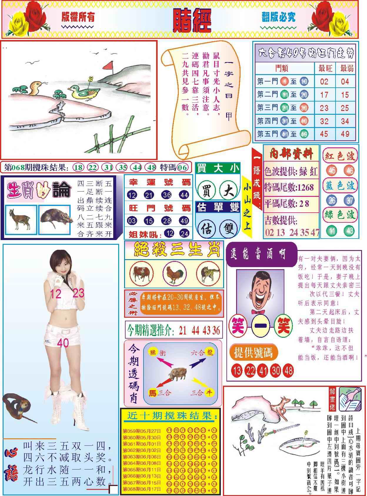 069期118赌经(新图)