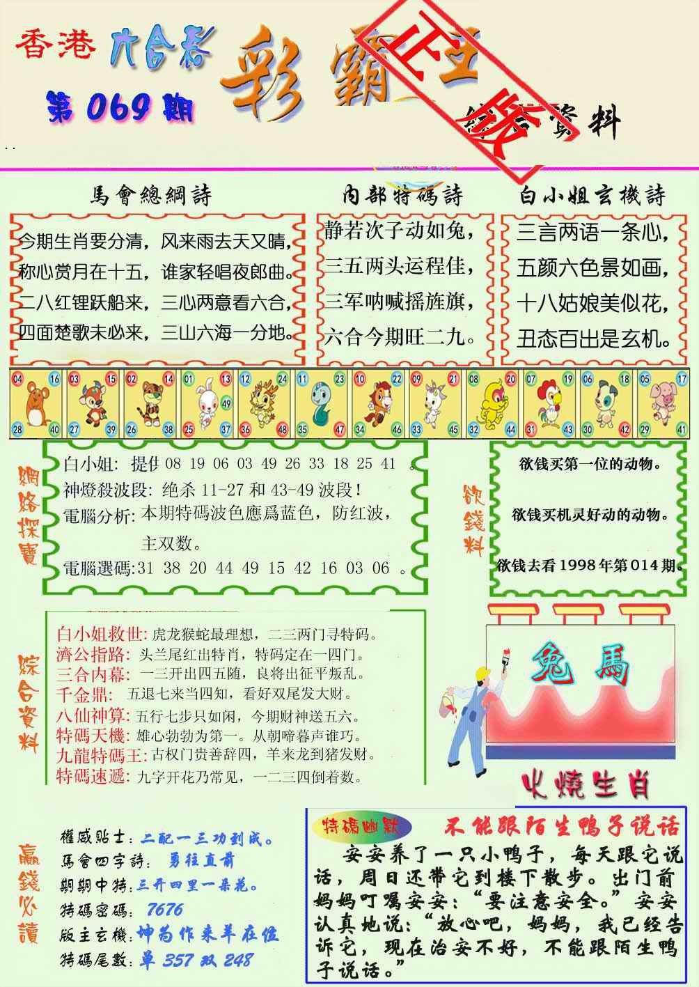069期精装彩霸王