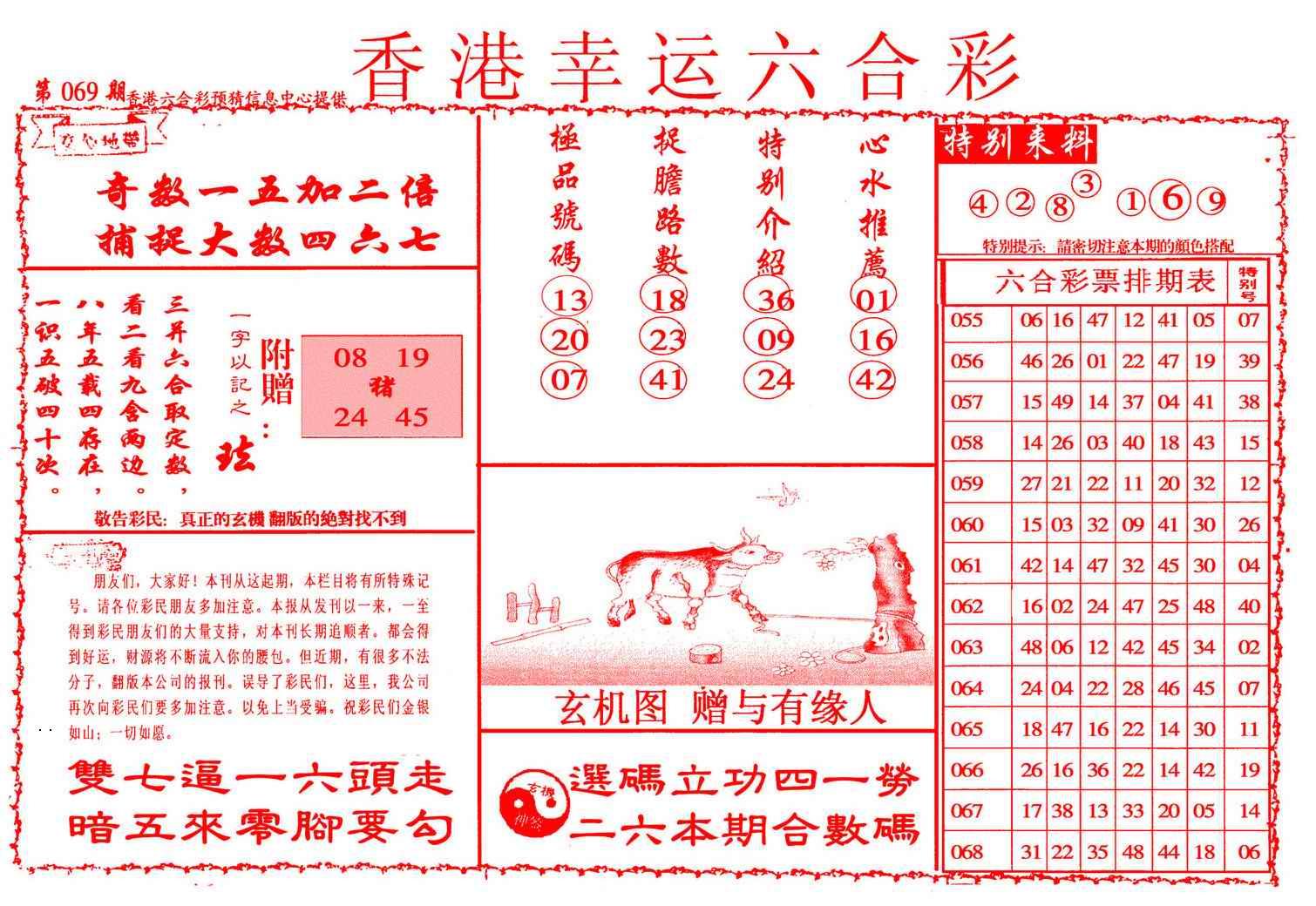 069期幸运六合彩(信封)