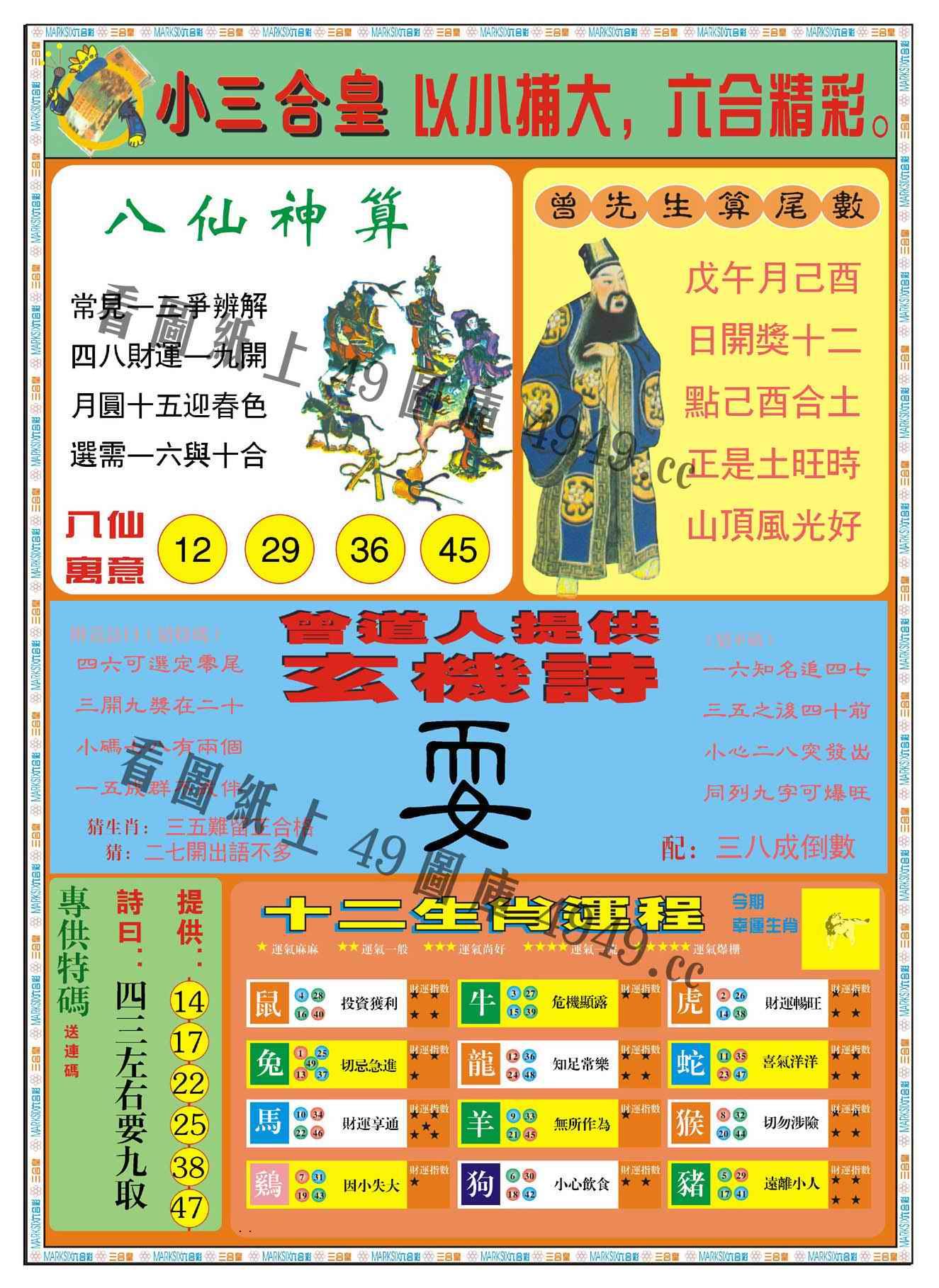 069期小三合皇B