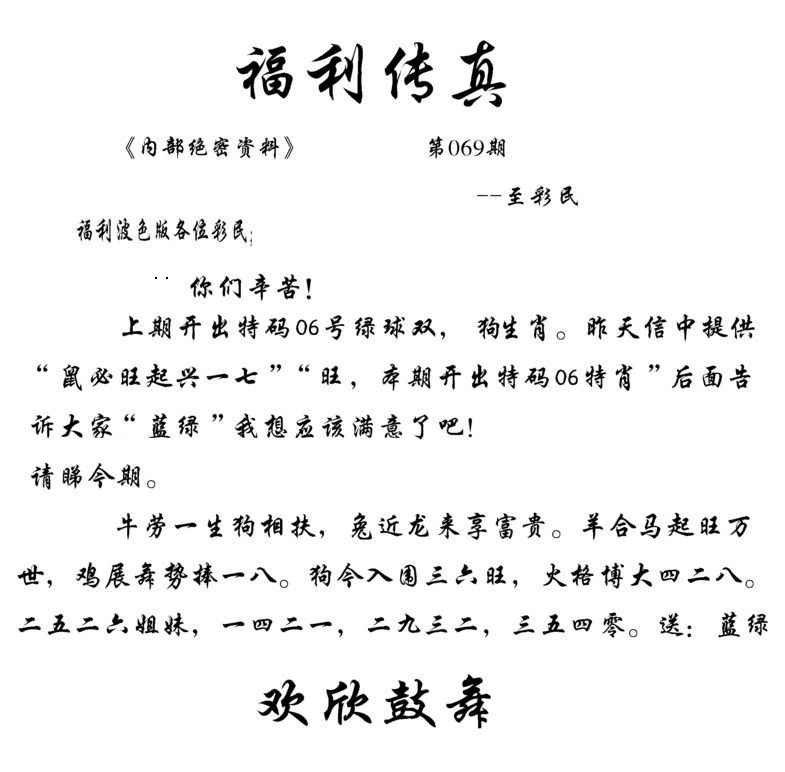 069期福利传真(信封)