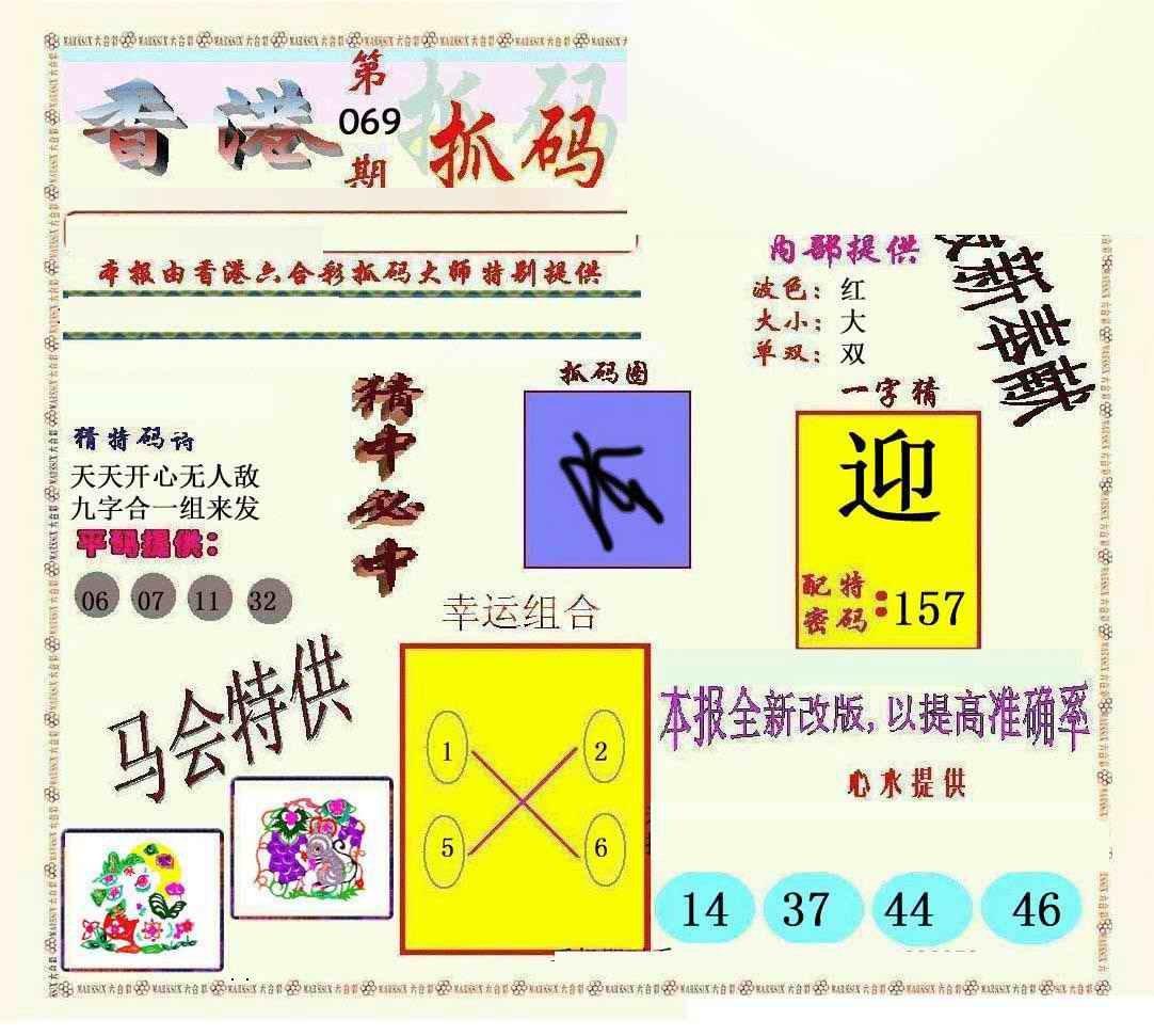 069期新抓码王