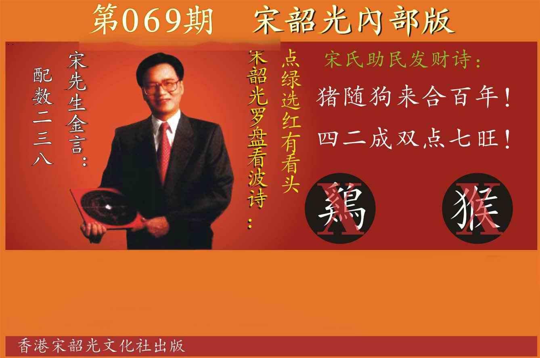 069期宋韶光内部版