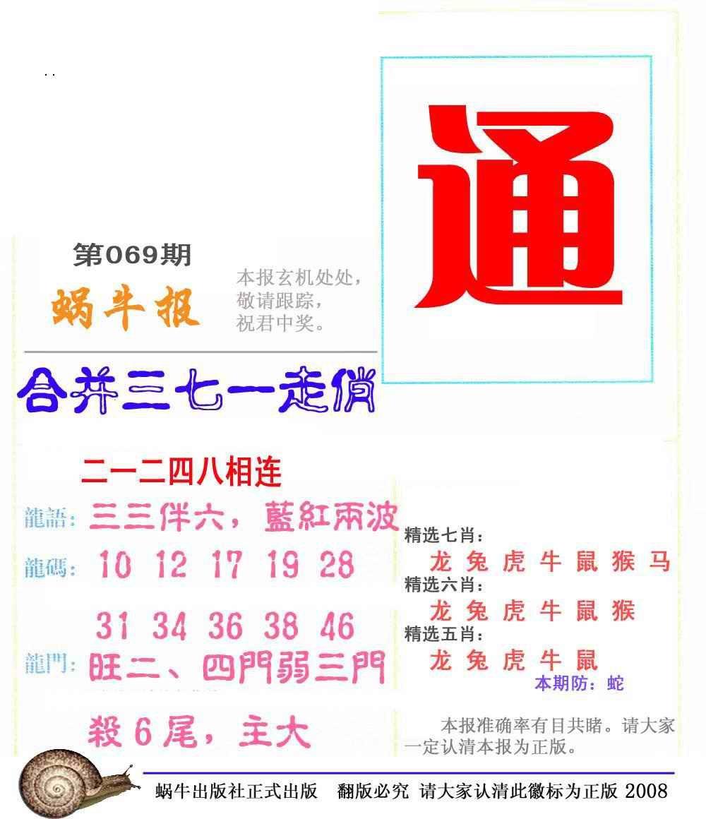 069期蜗牛彩报(正版)