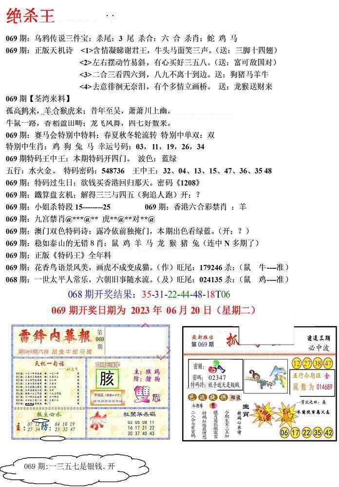 069期蓝天报(绝杀王)