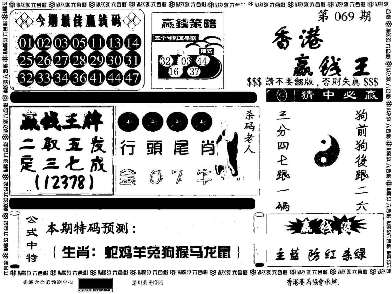 069期香港赢钱料