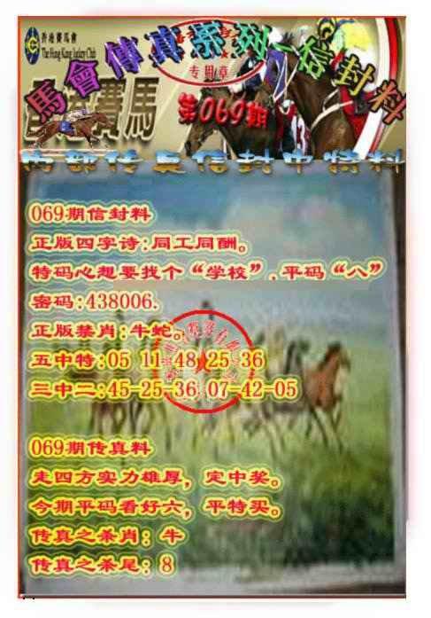 069期马会传真-信封料