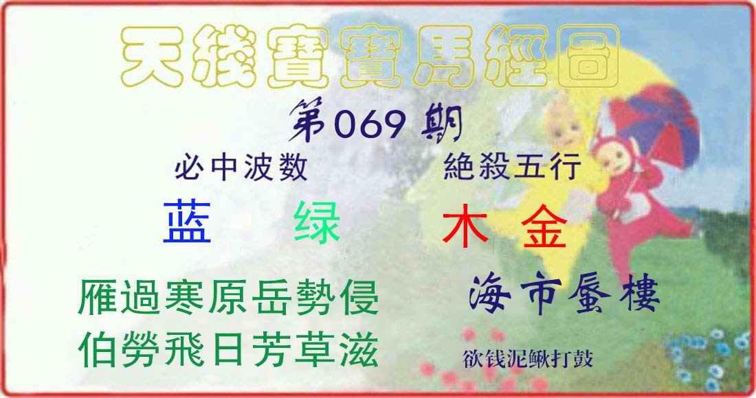 069期天线宝宝马经图