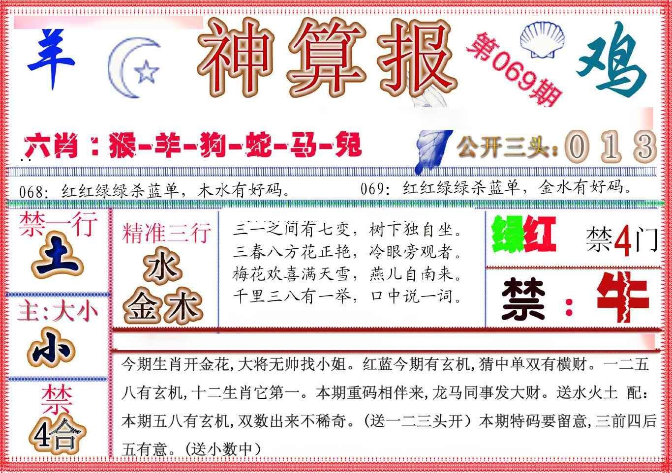 069期神算报(新版)