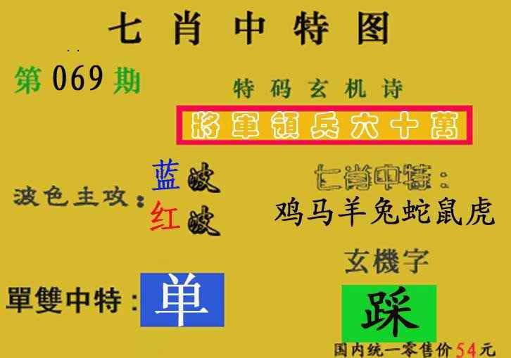 069期七肖中特(新图)