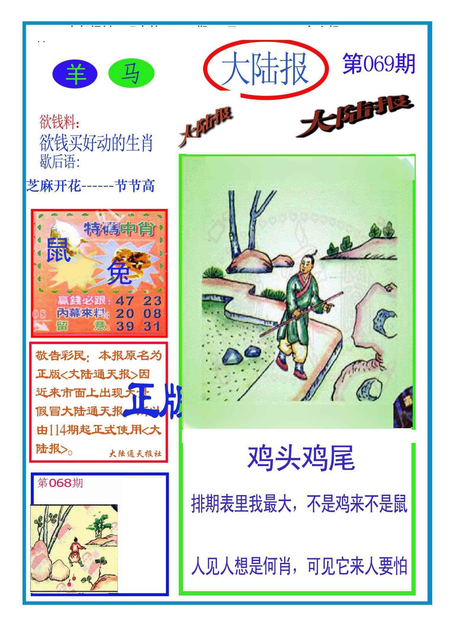 069期大陆报(新图)
