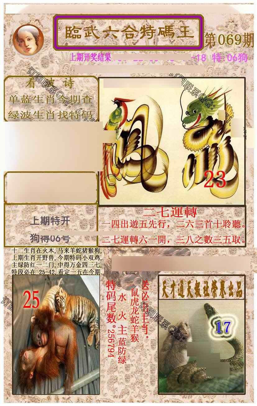 069期临武六合特码王