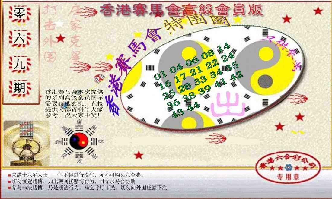 069期赛马会高级特围图(新)