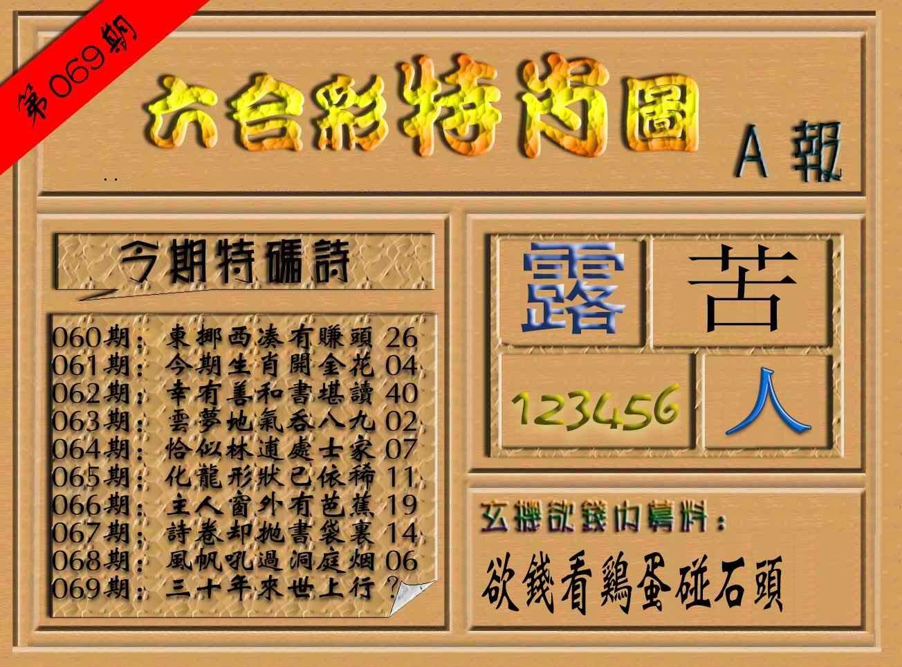 069期六合彩特肖图(A报)