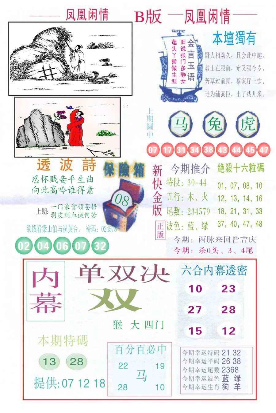 069期凤凰闲情C