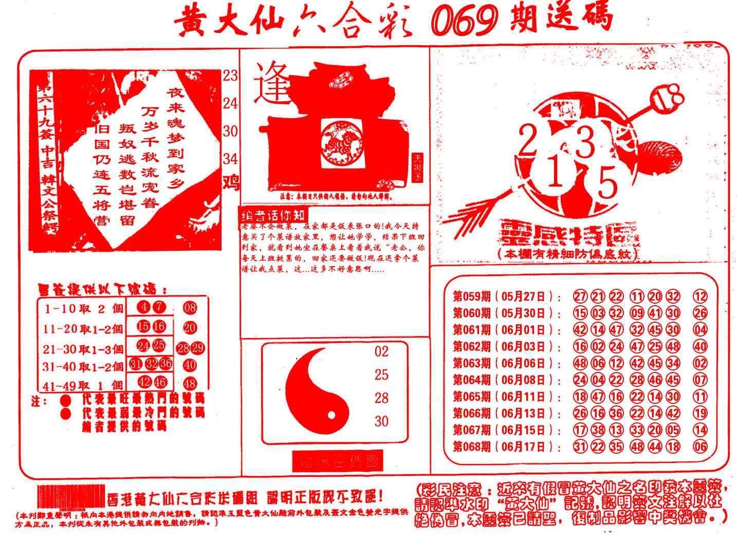 069期黄大仙射箭(信封)