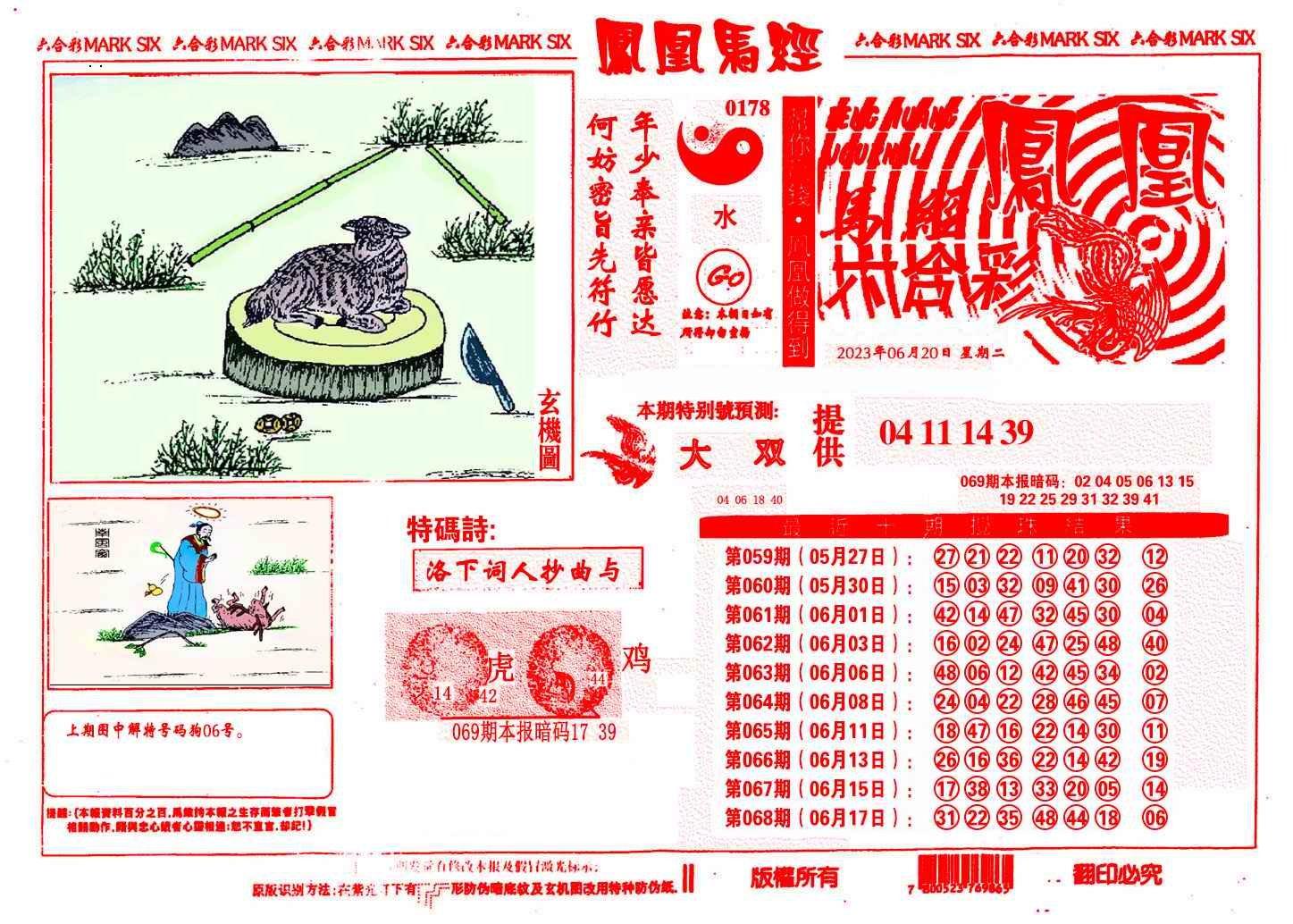 069期凤凰马经(信封)