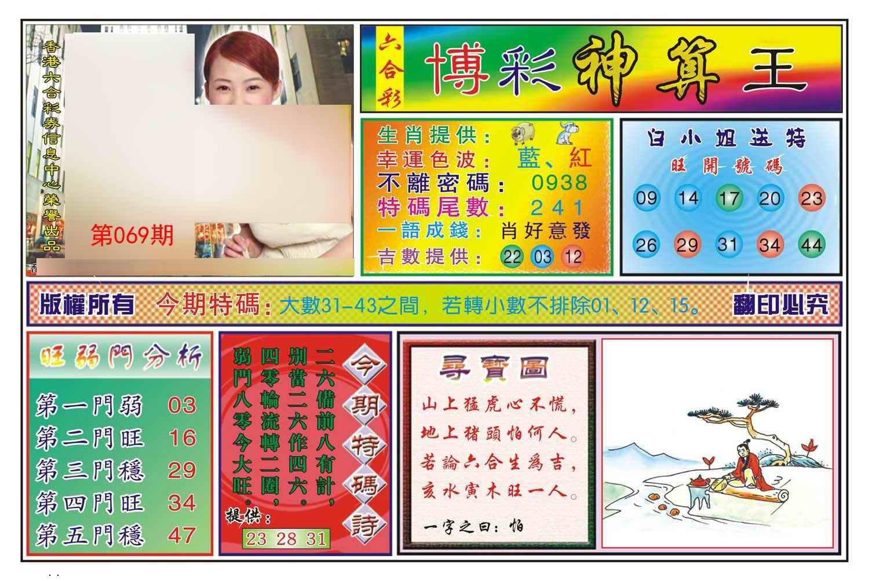 069期博彩神算王(新图)