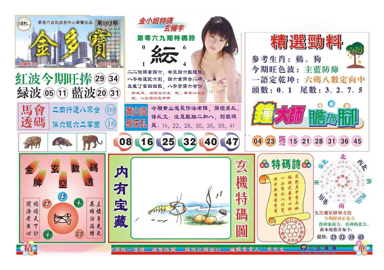 069期金多宝(新图)