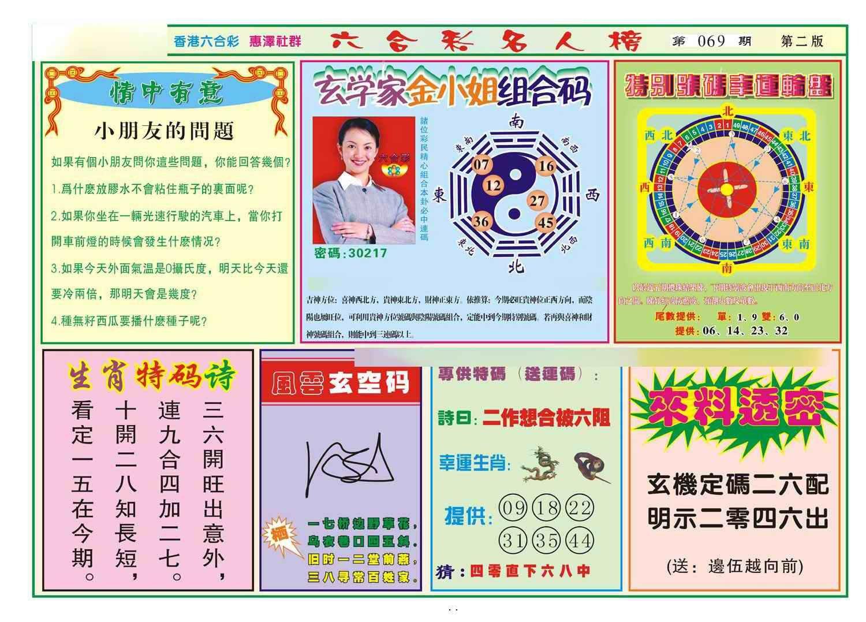 069期名人榜B(新图)
