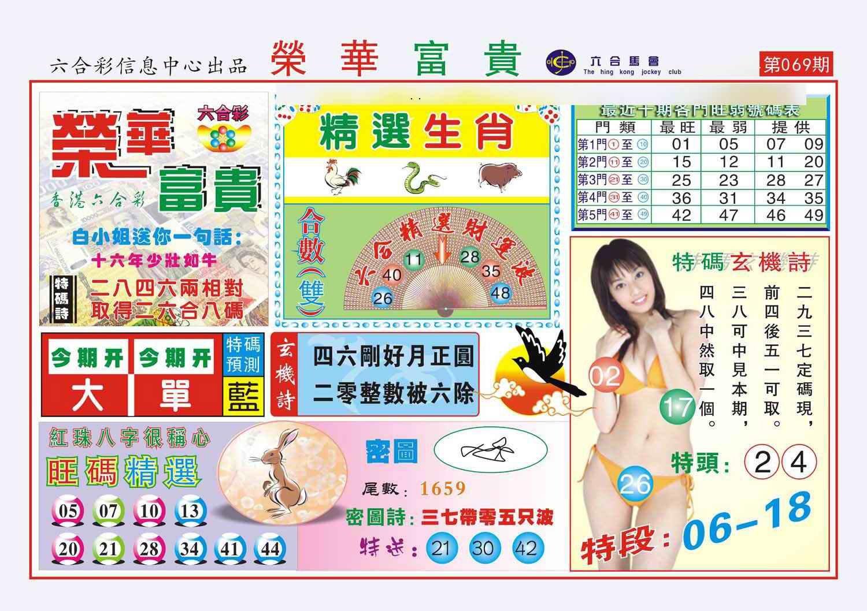 069期荣华富贵(新图)