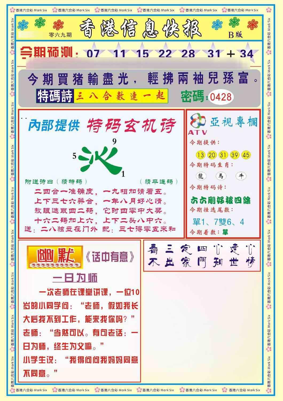 069期香港信息快报B(新)