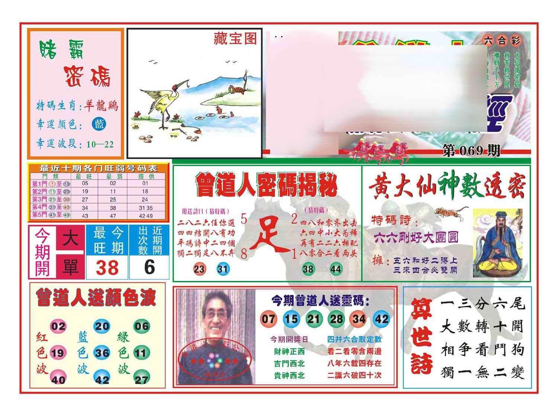 069期赢钱一经(新图)