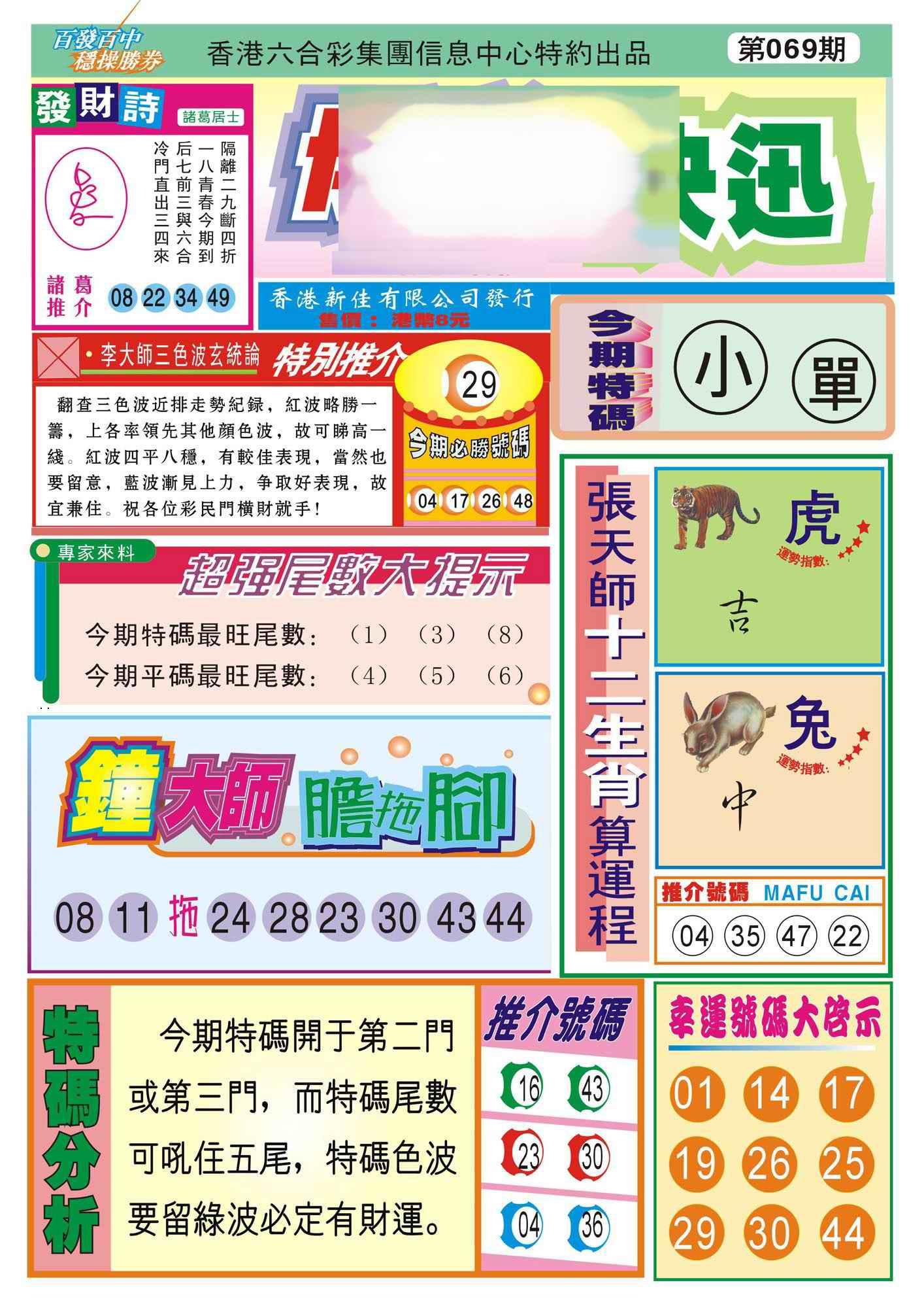 069期香港博彩快迅(新图)