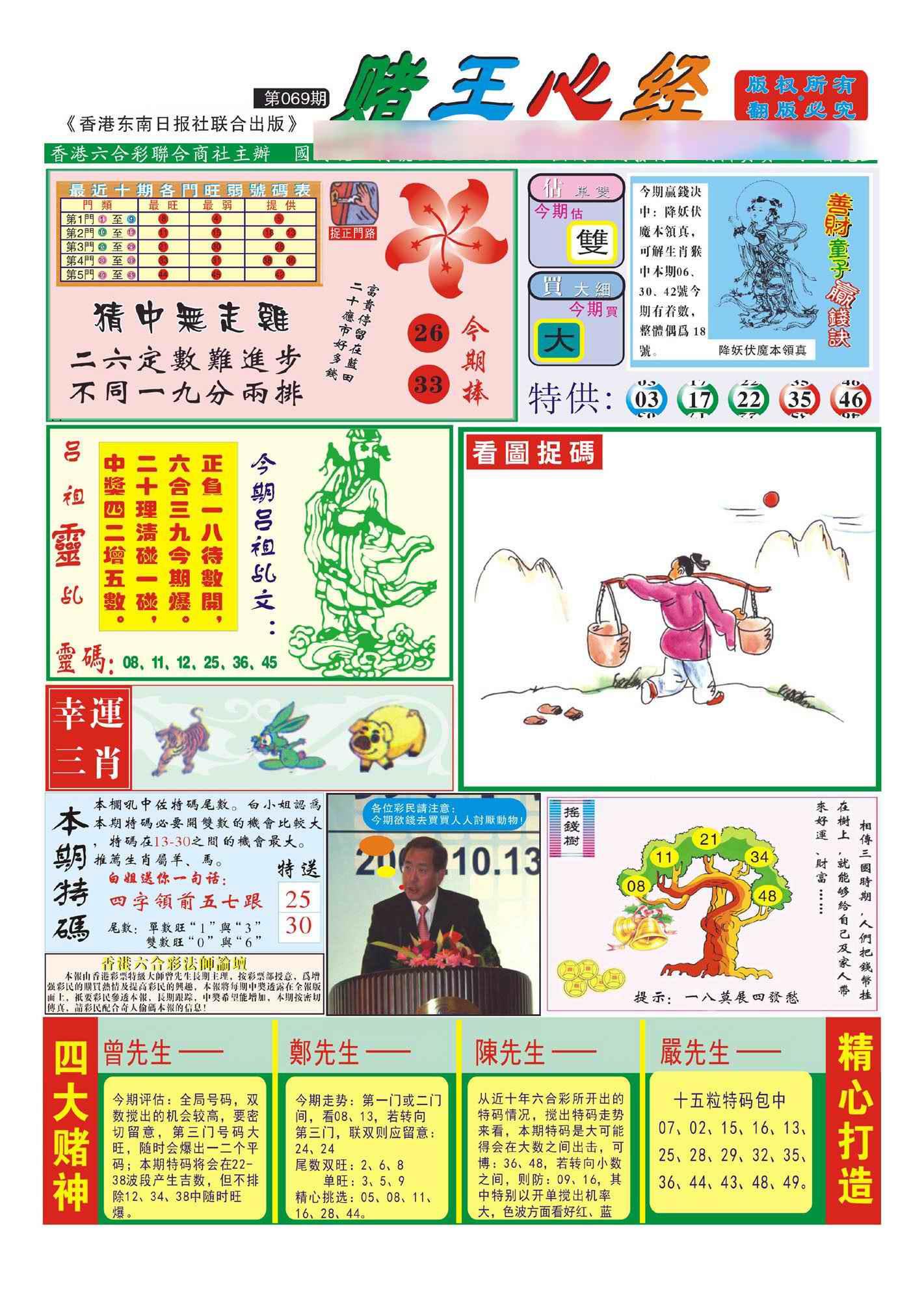 069期香港赌王心经(新图)