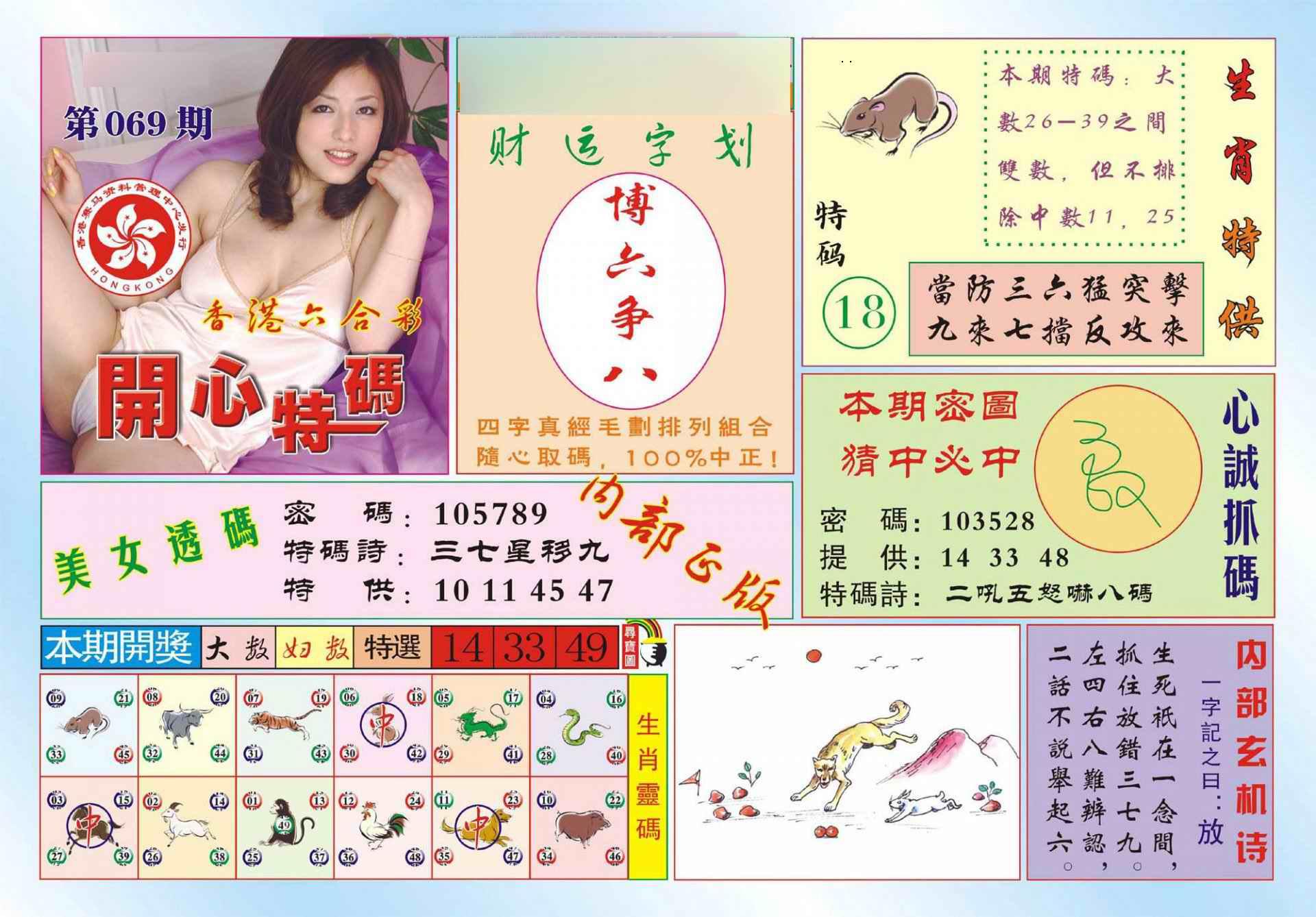 069期香港开心特码(新图)