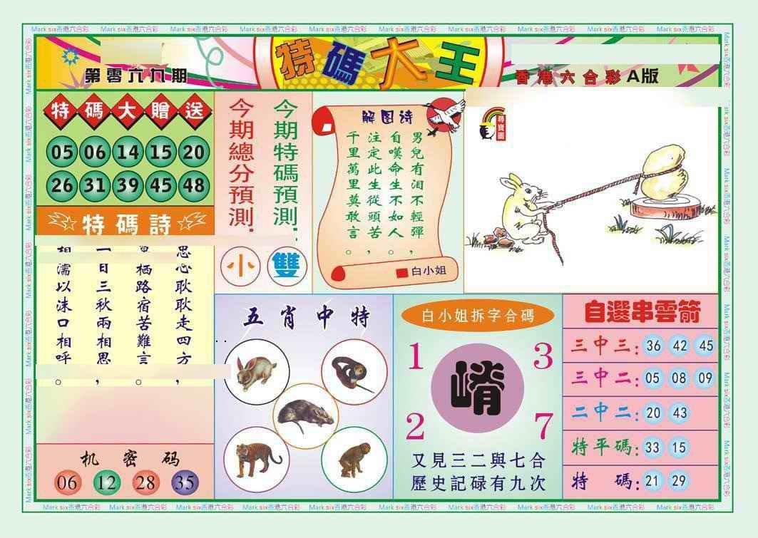 069期特码大王A(新图)