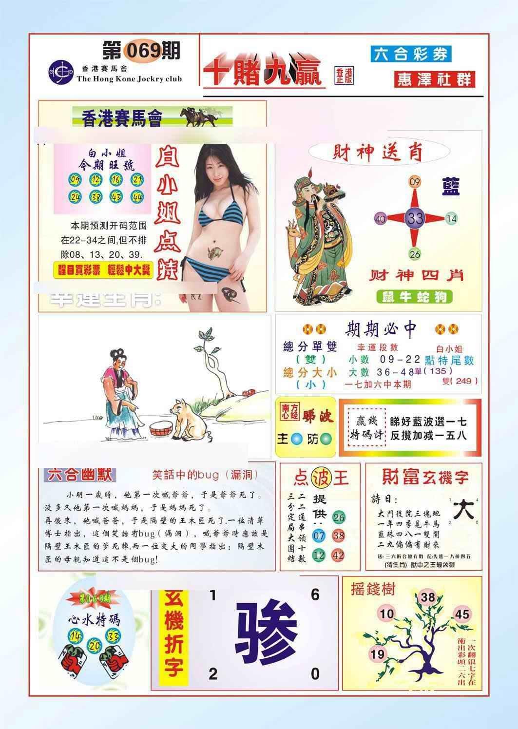 069期十赌九羸(新图)