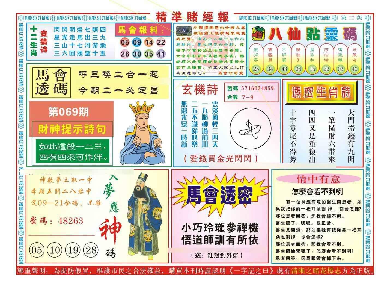 069期精准赌经报B(新图)