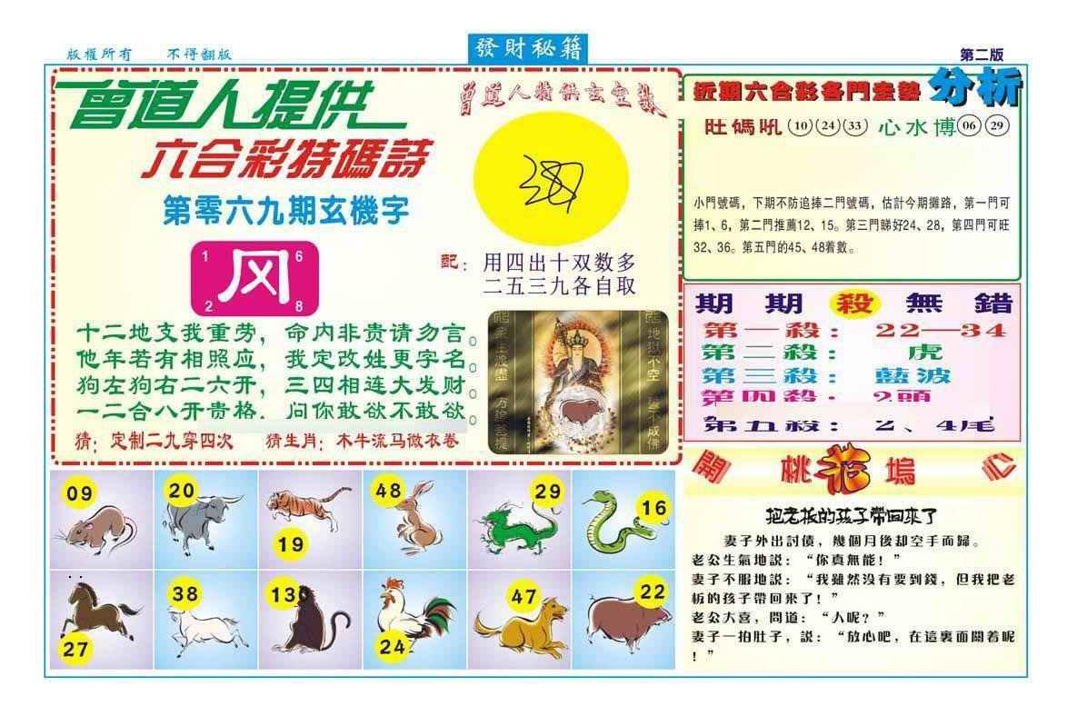 069期发财秘籍B(新图)