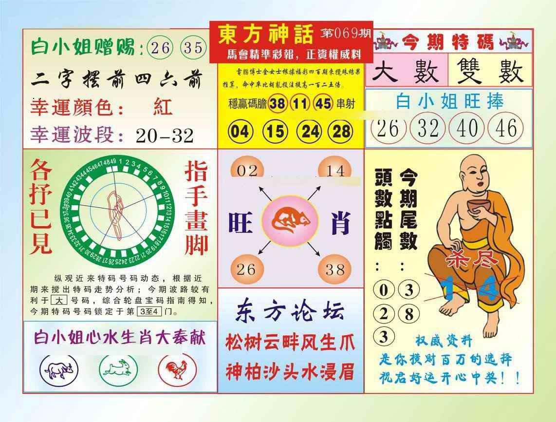 069期东方神话(新图)