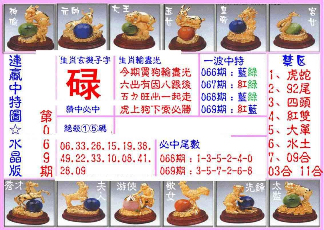 069期连赢中特图(水晶版)