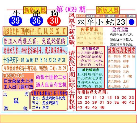 069期二代凤凰报