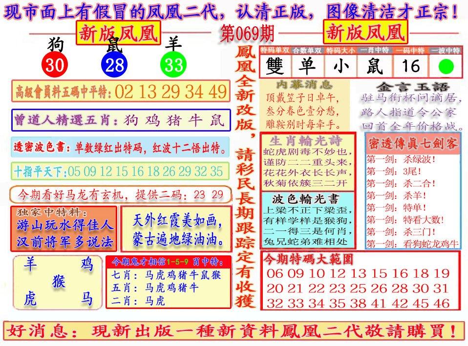 069期另二代凤凰报