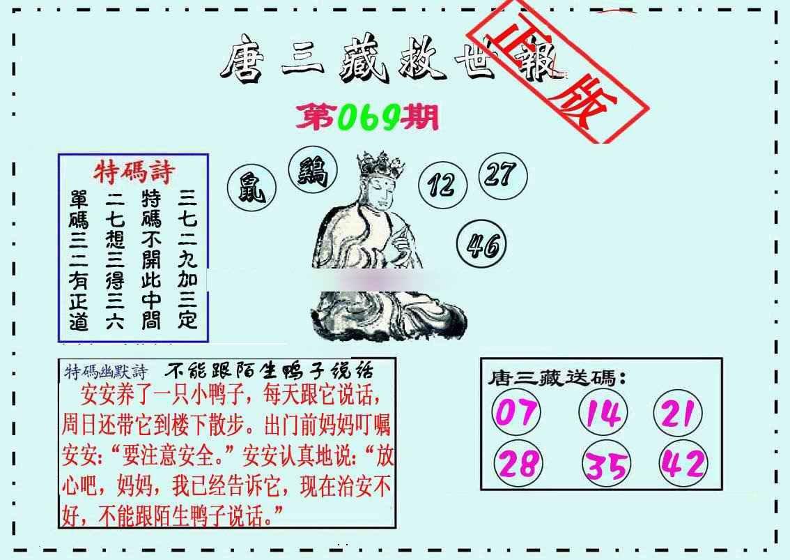069期唐三藏救世报