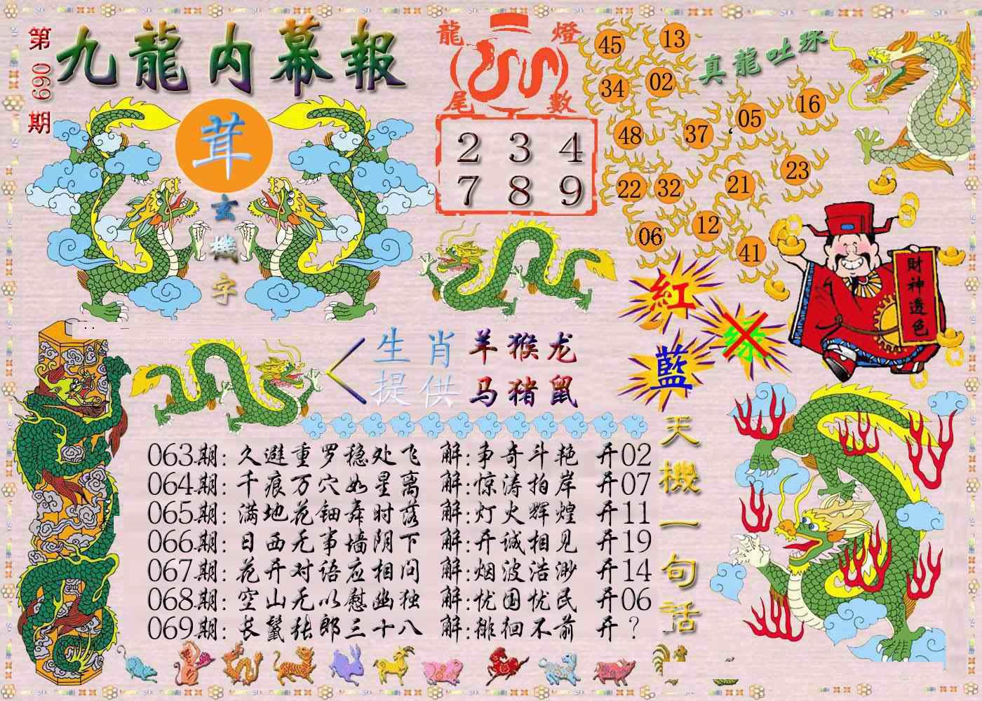 069期九龙内幕报
