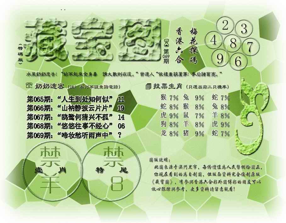 069期藏宝图(最老版)