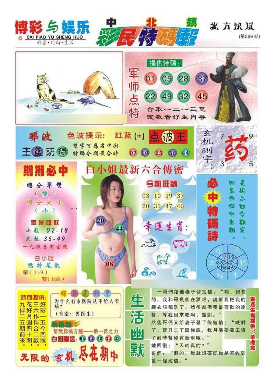 069期中北彩民特码报(新)